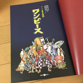 スーパー歌舞伎Ⅱ ワンピース 大阪公演 パンフレット(伝統芸能)