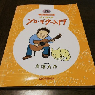 はじめてのソロギター入門 南澤大介(ポピュラー)