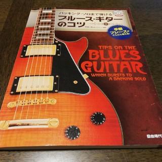バッキングソロまで弾けるブルースギターのコツ CD付(ポピュラー)