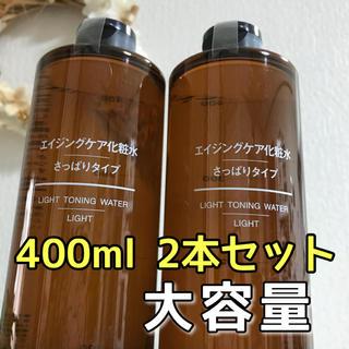 MUJI (無印良品) - 無印良品 さっぱりタイプ エイジングケア 化粧水 400ml  2本セット 新品