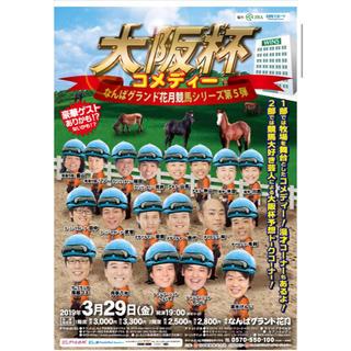 なんばグランド花月 競馬シリーズ第5弾 大阪杯コメディー(お笑い)