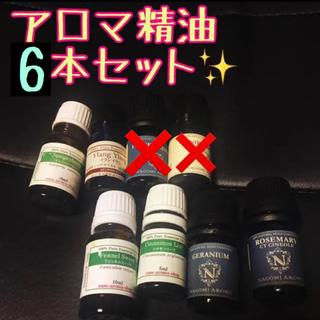 【特価】アロマ精油🌟7本セット レア・オーガニック含む(エッセンシャルオイル(精油))