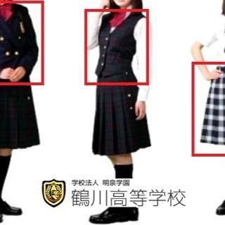 私立鶴川高等学校 女子高 学校指定 制服 3点セット ブレザー スカート ベスト