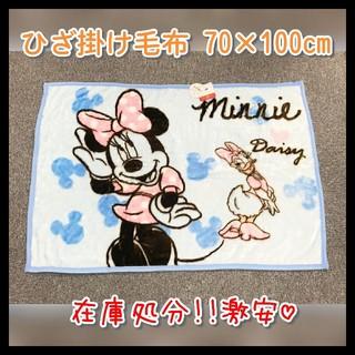 ディズニー(Disney)の在庫処分セール♡送料無料!新品 【ブルー】ミニー&デイジー ひざ掛け毛布(毛布)