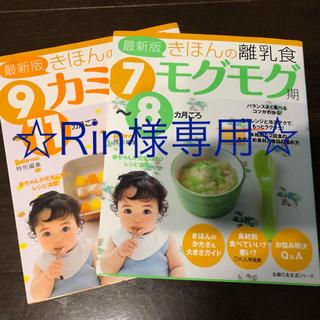 シュフトセイカツシャ(主婦と生活社)のきほんの離乳食 レシピ本 2冊セット(その他)