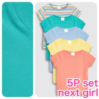 ネクスト(NEXT)の【新品】next マルチリブ ブライトカラー半袖Tシャツ5枚組(ヤンガー)(Tシャツ)