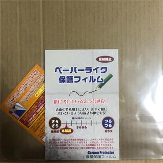 ペーパーライク保護フィルム iPad pro 12.9インチ用(その他)