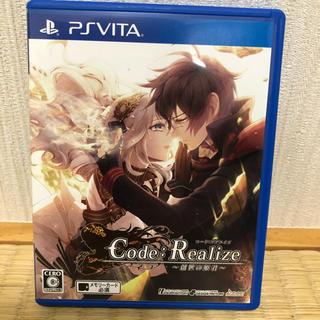 プレイステーションヴィータ(PlayStation Vita)のCode:Realize 〜創世の姫君〜(携帯用ゲームソフト)
