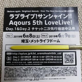 バンダイ(BANDAI)のAqours 5th LIVE 二次先行抽選申込み(シリアル)(声優/アニメ)