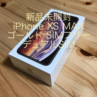 iPhone - ★新品未開封 iPhone XS MAX ゴールド SIMフリー デュアルSIM