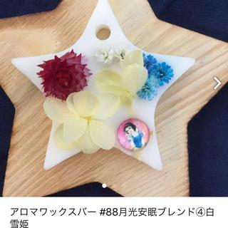 アロマワックスバー #88月光安眠ブレンド④白雪姫(アロマ/キャンドル)