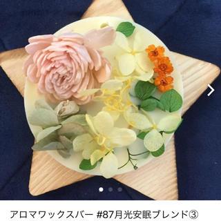 アロマワックスバー #87月光安眠ブレンド③(アロマ/キャンドル)