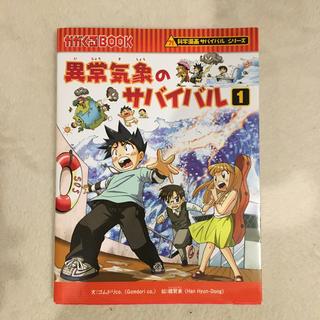 アサヒシンブンシュッパン(朝日新聞出版)の異常気象のサバイバル1(少年漫画)