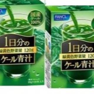 FANCL - 1日分のケール青汁 2箱