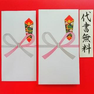 新品 祝儀袋 代筆【割引特典有】祝金封 花結び 蝶結び(その他)