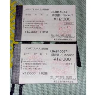 リムジンバス プレミアム回数券(その他)