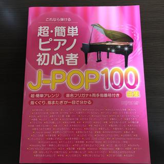 ピアノ楽譜(ポピュラー)