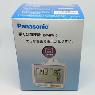 パナソニック(Panasonic)の新品 未開封 送料無料 パナソニック 手くび血圧計 白 EW-BW10-W(体脂肪計)