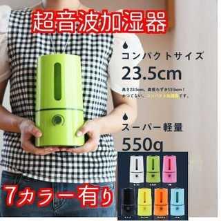 【数量限定】加湿器 アロマ 高機能インテリア 全7色 乾燥対策 1.2L(加湿器/除湿機)