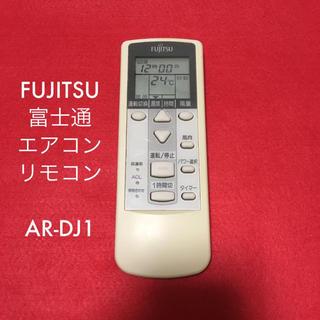 フジツウ(富士通)のFUJITSU 富士通 エアコン リモコン AR-DJ1(その他)