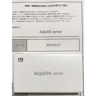 シャープ(SHARP)の《新品未開封》AQUOS sense(スマートフォン本体)