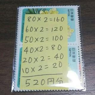 Min♡様 切手専用出品(切手/官製はがき)