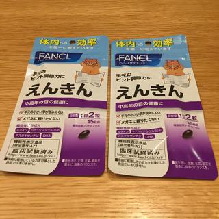 ファンケル(FANCL)のファンケル えんきん(その他)
