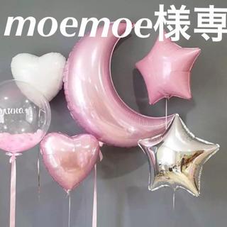 moemoe様専用ページ  月バルーン 星バルーン(ウェルカムボード)