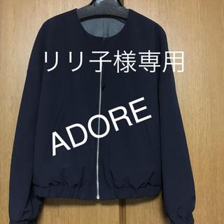 アドーア(ADORE)の新品タグ付ADORE リバーシブルウールジャケット(ブルゾン)