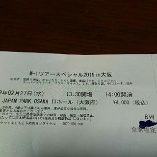 M1ツアースペシャル2019大阪 チケット(お笑い)