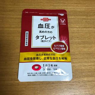 大正製薬 - 血圧が高めの方のタブレット