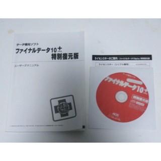 ファイナルデータ 10+ 特別復元版(その他)