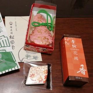 松栄堂 お香 匂い袋(お香/香炉)