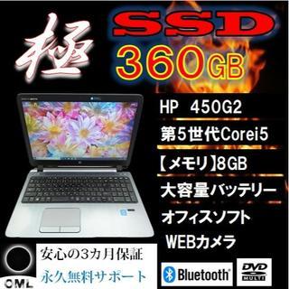 ヒューレットパッカード(HP)の極!軽量HP 超速!SSD360G メモリ8G 2016年式 第5世代i5(ノートPC)