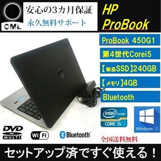 ヒューレットパッカード(HP)のHP超速!SSD240G メモリ4G 2014年式 i5 大容量バッテリー(ノートPC)