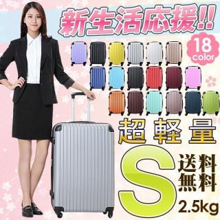 キャリー スーツケース キャリーバッグ バッグ レディース メンズ S(スーツケース/キャリーバッグ)
