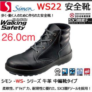 新品◆シモン 安全靴 WS22 黒  26.0  3層底安全編上靴(その他)
