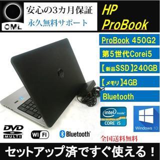 ヒューレットパッカード(HP)の軽量HP 超速!SSD240G メモリ4G 2016年式 第5世代i5(ノートPC)
