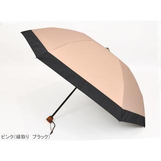 サンバリア100.折りたたみ日傘 3段折 コンビ ピンク(傘)