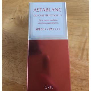 アスタブラン(ASTABLANC)の新品 日中用美容乳液 未開封(化粧下地)