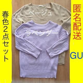 ジーユー(GU)の★ラクマあんしん補償★ GU 春色ニット 2点セット 薄紫 ウォッシャブル(ニット/セーター)