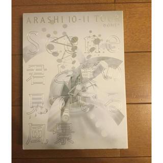 アラシ(嵐)の嵐 LIVE DVD 君と僕の見ている風景(アイドルグッズ)