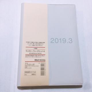 ムジルシリョウヒン(MUJI (無印良品))のしーちゃん様専用(カレンダー/スケジュール)