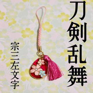 刀剣乱舞 宗三左文字イメージカラーストラップ(スマホストラップ/チャーム)