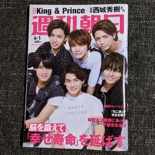 朝日新聞出版 - 週刊朝日 2018年6月1日号 表紙 King & Prince