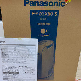 パナソニック(Panasonic)のPanasonic Panasonic 除湿乾燥機 F-YZGX60 シルバー(加湿器/除湿機)