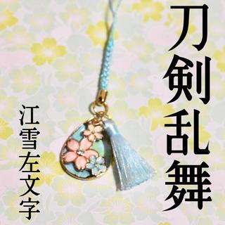 刀剣乱舞 江雪左文字イメージストラップ(スマホストラップ/チャーム)