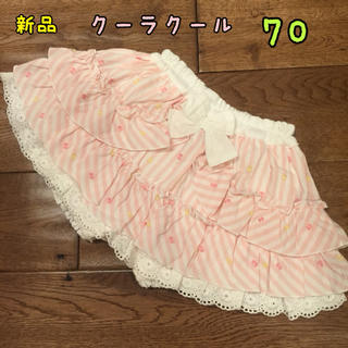 クーラクール(coeur a coeur)の新品♡クーラクール♡フリルスカート ブルマ付き 70(スカート)