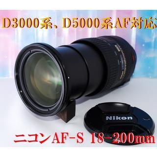 ニコン(Nikon)の【美品】手振れ補正搭載!ニコンAF-S DX VR 18-200mmレンズ(レンズ(ズーム))