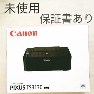 キヤノン(Canon)の[未使用・保証書あり]Canon PIXUS TS3130プリンタ ※インクなし(PC周辺機器)